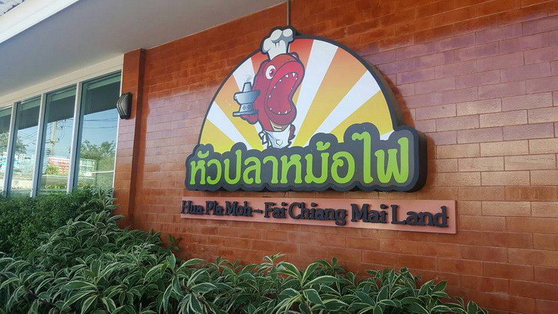 Hua Pla Moh Fai, chinese restaurants in chiang mai, chinese food in chiang mai, the best chinese restaurants in chiang mai, the best chinese food in chiang mai